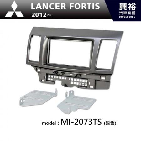 【MITSUBISHI】2012年~ 三菱 Lancer Fortis (銀色) 主機框 MI-2073TS