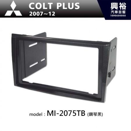 【MITSUBISHI】2007~12年 三菱 Colt Plus (鋼琴黑) 主機框 MI-2075TB