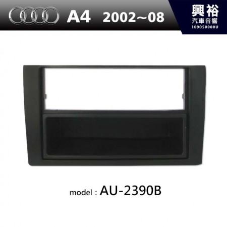 【AUDI】2002~08年 A4 主機框 AU-2390B
