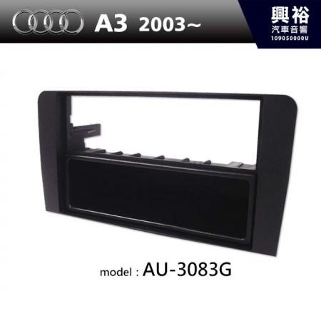【AUDI】2003年~ A3 主機框 AU-3083G