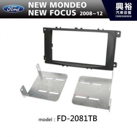 【FORD】2008~12年 福特 New Mondeo / New Focus 主機框 FD-2081TB
