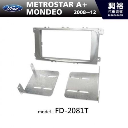 【FORD】2008~12年 福特 New Mondeo / New Focus 主機框 FD-2081T