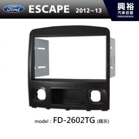 【FORD】2012~13年 福特  Escape (鐵灰) 主機框 FD-2602TG