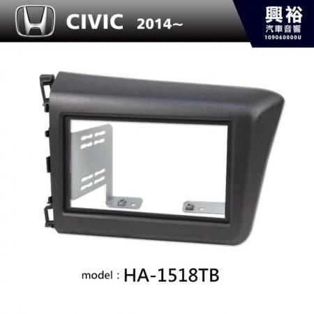 【HONDA】2014年~ 本田 Civic (L.H.D) (Black Gray) 主機框 HA-1518TB