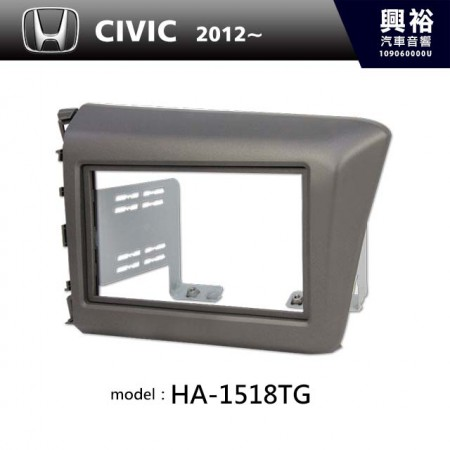 【HONDA】2012年~ 本田 Civic (L.H.D) 主機框 HA-1518TG