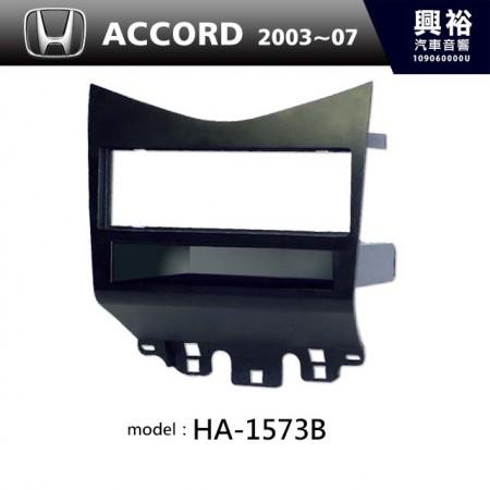 【HONDA】2003~07年 本田 ACCORD 主機框 HA-1573B