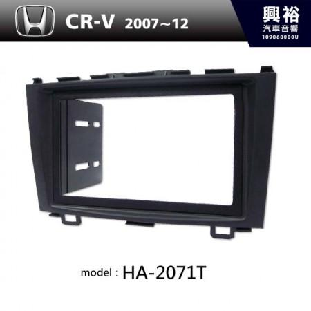 【HONDA】2007~12年 本田 CR-V 主機框 HA-2071T