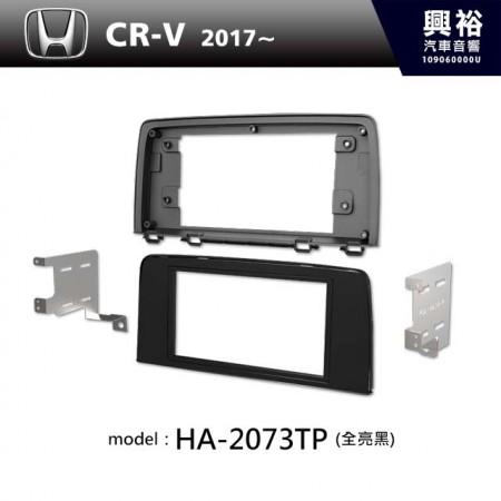 【HONDA】2017年~ 本田 CR-V 5th (全亮黑) 主機框 HA-2073TP