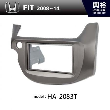 【HONDA】2008~14年 本田 FIT 主機框 HA-2083T