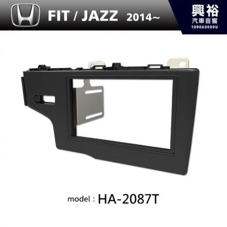 【HONDA】2014年~ 本田 FIT / JAZZ (L.H.D) 主機框 HA-2087T