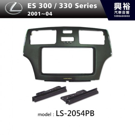【LEXUS】2005~11年 ES 300 / 330 Series 主機框 LS-2054PB