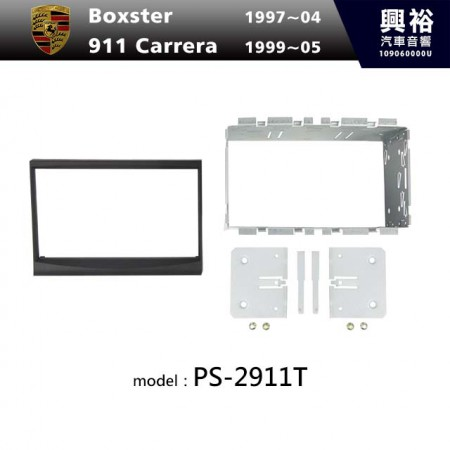 【PORSCHE】1997~2004年 Boxster (Type 986) / 1999~2005年 911 Carrera (Type 996) 主機框 PS-2911T