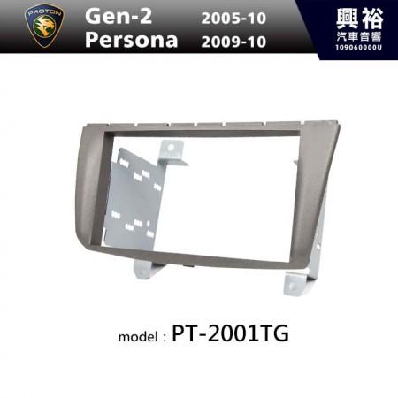 【PROTON】2005~2010年 Gen-2 / 2009~2010年 Persona 主機框 PT-2001TG