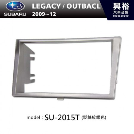 【SUBARU】2009~2012年 速霸陸 LEGACY / OUTBACK (髮絲紋銀色) 主機框 SU-2015T