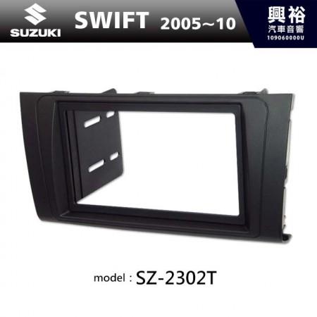 【SUZUKI】2005~10年 鈴木 SWIFT 主機框 SZ-2302T