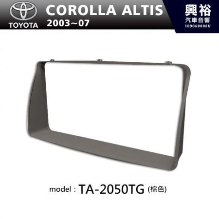 【TOYOTA】2003~07年 豐田 Corolla Altis (棕色) 主機框 TA-2050TG