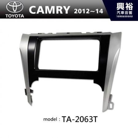 【TOYOTA】2012~14年 豐田 Camry 主機框 TA-2063T