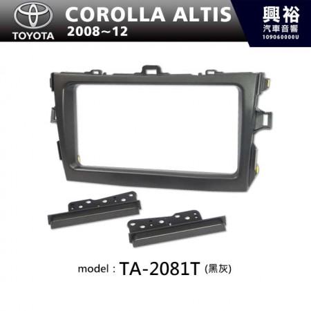 【TOYOTA】2008~12年 豐田 Corolla Altis (黑色) 主機框 TA-2081T