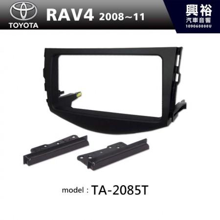 【TOYOTA】2008~11年 豐田 RAV4 主機框 TA-2085T