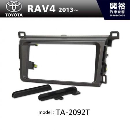 【TOYOTA】2013年~ 豐田 RAV4 主機框 TA-2092T