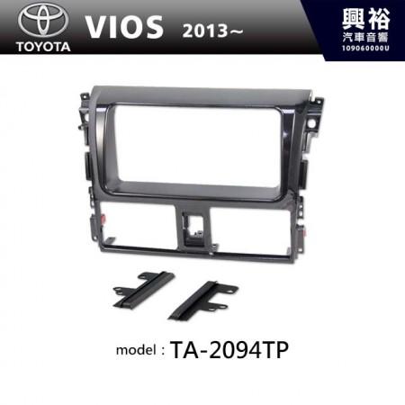 【TOYOTA】2013年~ 豐田 Vios 主機框 TA-2094TP