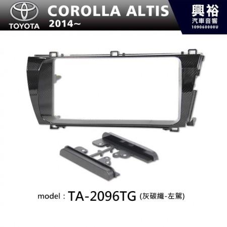 【TOYOTA】2014年~ 豐田 Corolla Altis (灰碳纖-左駕) 主機框 TA-2096TG