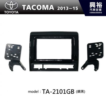 【TOYOTA】2013~15年 豐田 Tacoma (鋼黑) 主機框 TA-2101GB