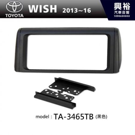 【TOYOTA】2013~16年 豐田 WISH (黑色) 主機框 TA-3465TB