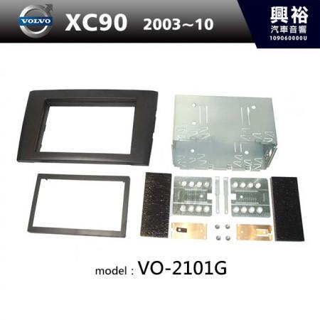 【VOLVO】2003~2010年 XC90 主機框 VO-2101G