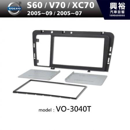 【VOLVO】2005~2009 / 2005~2007年 S60 / V70 / XC70 主機框 VO-3040T