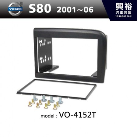 【VOLVO】2001~2006年 VOLVO S80 主機框 VO-4152T