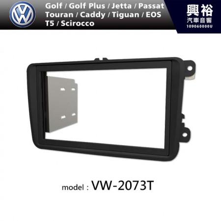 【VW】2005~2012年 Golf / Golf Plus / Jetta / Passat / Touran / Caddy / Tiguan / EOS / T5 / 2010年~ Scirocco 主機框 VW-2073T