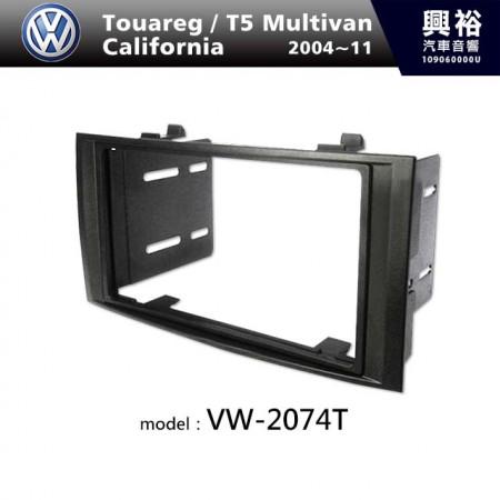 【VW】2004~2011年 Touareg / T5 Multivan / California 主機框 VW-2074T