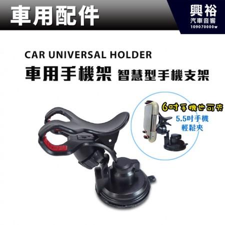 【車用配件】CAR UNIVERSAL HOLDER 車用手機架 智慧型手機支架*可夾至6吋