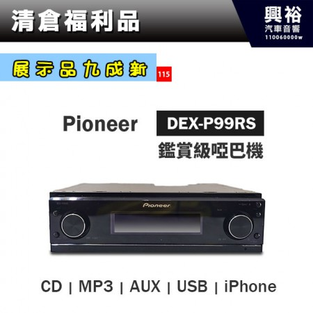 (115)【展示機九成新】Pioneer鑑賞級啞巴機DEX-P99RS*CD/MP3/AUX/USB/iPhone