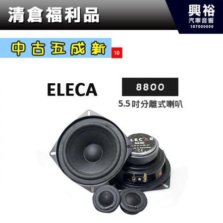 (10)【中古五成新】ELEVA 5.5吋分離式喇叭8800*