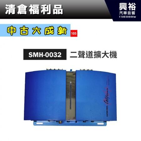 (105)【中古八成新】 二聲道擴大機SMH-0032