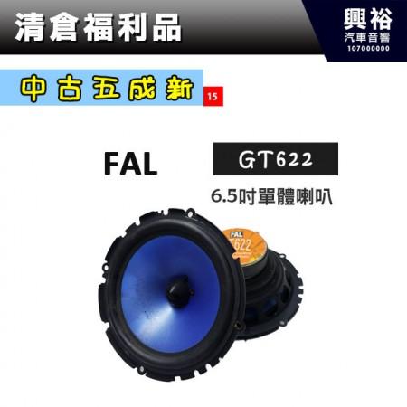 (15)【中古六成新】FAL 6.5吋單體喇叭GT622 *