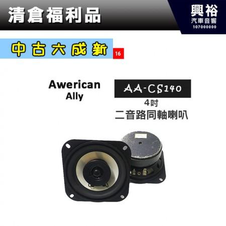 (16)【中古六成新】Awerican Ally 4吋二音路同軸喇叭 AA-CS140 *