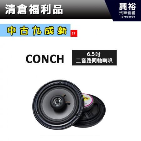 (17)【中古九成新】CONCH 6.5吋二音路同軸喇叭 *