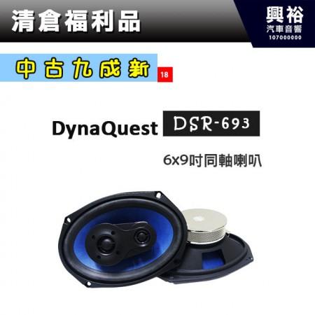 (18)【中古九成新】DynaQuest 6x9吋同軸喇叭DSR-693 *