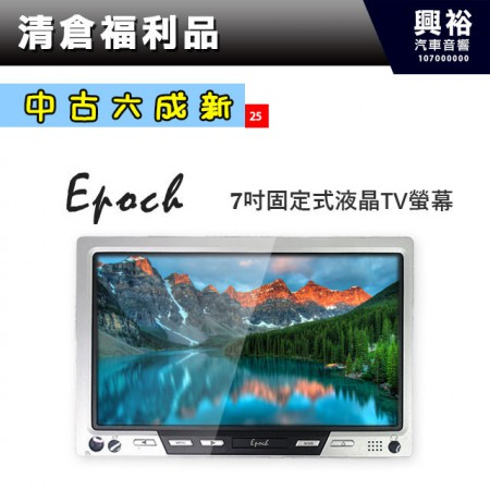 (25)【Epoch】7吋固定式液晶TV螢幕 *
