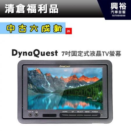 (26)【DynaQuest】7吋固定式液晶TV螢幕 *