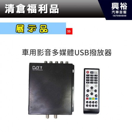 (33)【DVBT】車用影音多媒體 USB播放器*展示品