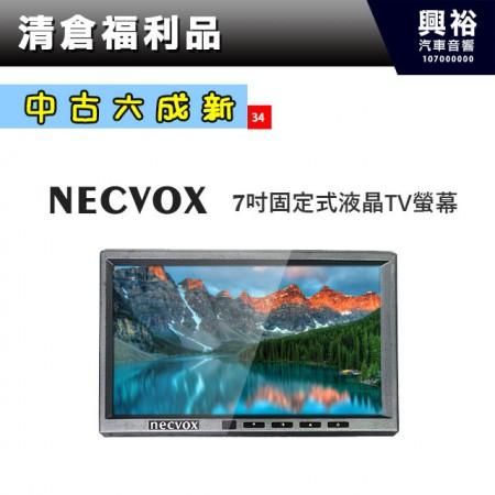 (34)【NECVOX】7吋固定式液晶TV螢幕 *