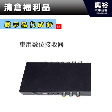 (35)【展示品 九成新】車用數位接收器*