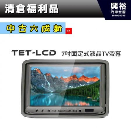 (37)【TET-LCD】7吋固定式液晶TV螢幕 *
