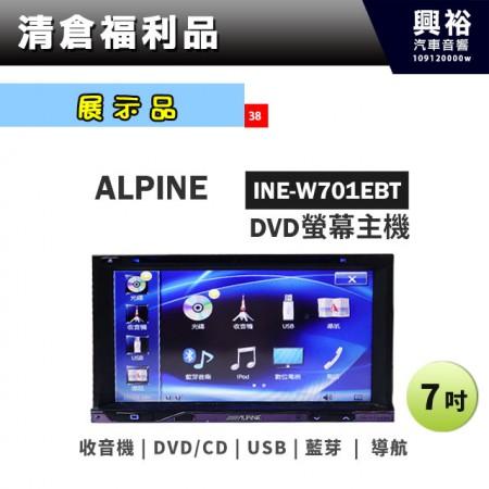 (38)【展示機】ALPINE INE-W701EBT 7吋DVD螢幕主機*DVD+USB+藍芽+導航