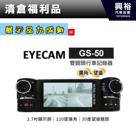 (39)【EYECAM】GS-50 120度廣角雙鏡頭行車記錄器* 展示品九成新