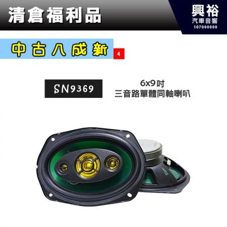 (4)【中古八成新】6x9吋三音路同軸喇叭SN9369*
